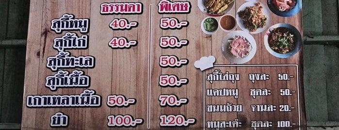 ฉลวยโภชนา is one of ครัวคุณต๋อย 2557.