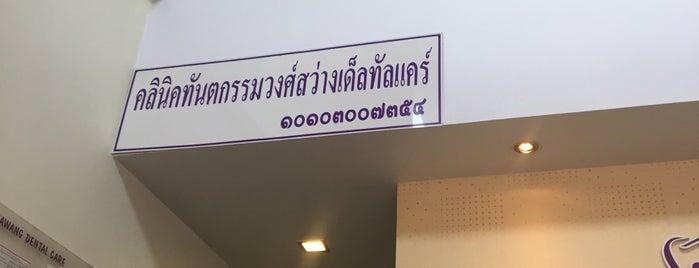 Wongsawang Dental Clinic is one of w2.