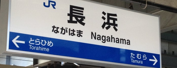 Nagahama Station is one of アーバンネットワーク 2.