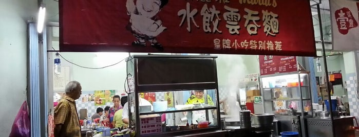 Maria's Wan Tan Mee (雲吞麵) is one of Hawkers @ Penang.