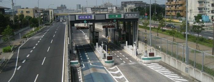 新都心西出入口 is one of 高速道路.