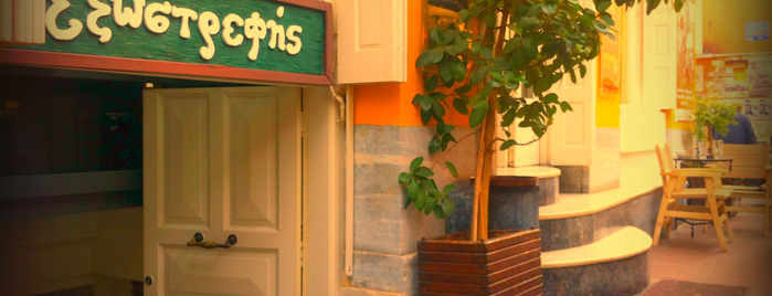 Εξωστρεφής Downstairs is one of Drinks-Beer-Wine.