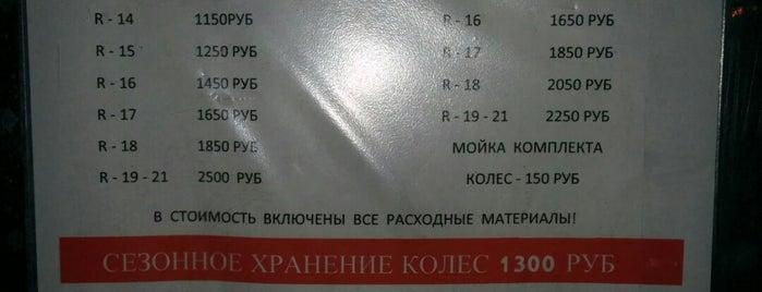 """Шиномонтаж """"Парнас"""" is one of ЖК Северная Долина."""