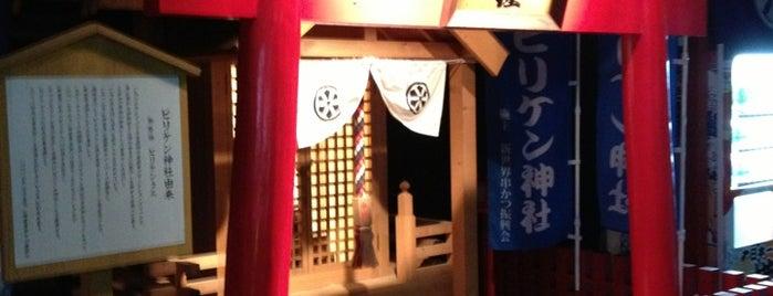 ビリケン神社 is one of 氣になる.