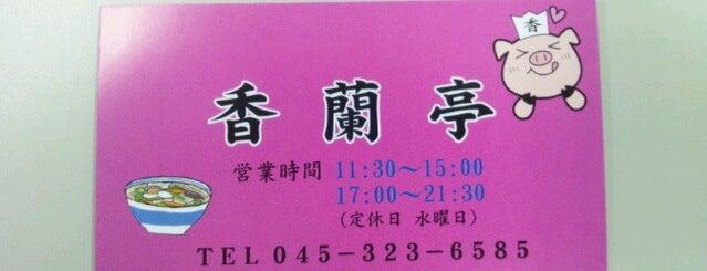 香蘭亭 is one of 飲食店.