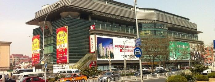 秀水街 Silk Street Market is one of Beijing 2013.