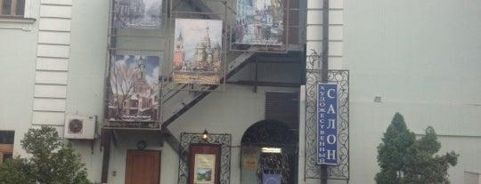 Художественный Салон is one of ВыСтавки.