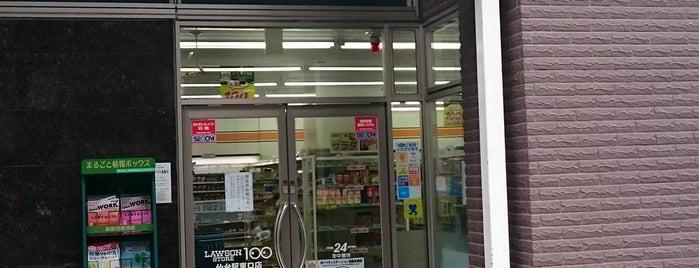 ローソンストア100 仙台駅東口店 is one of マーブルのあるお店.