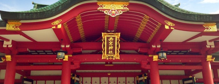 Nishinomiya Shrine is one of 神社.