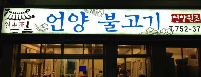 원조언양불고기 is one of Busan, Korea.