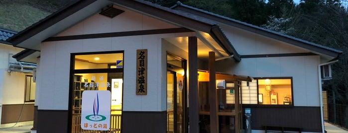 名目津温泉 is one of 酪王カフェオレin温泉.