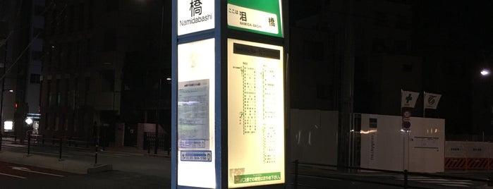 都営バス 泪橋 is one of 都営バス 南千47.