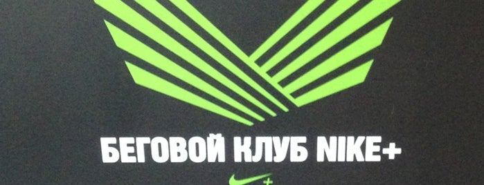 Беговой клуб Nike is one of Парк Горького.