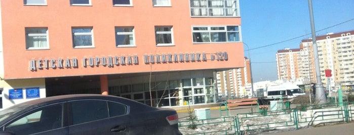 Детская городская поликлиника № 120 is one of Поликлиники ЗАО, ВАО, ЦАО.