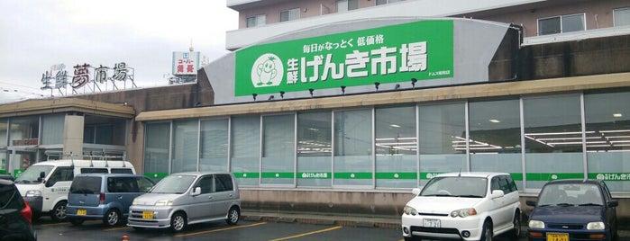 スーパー魚長 生鮮げんき市場 ドムス昭和店 is one of スーパーマーケット(コープさっぽろ系).
