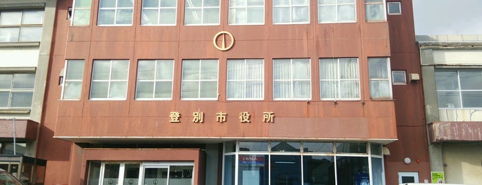 Noboribetsu City Hall is one of 地元観光案内.