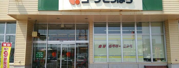 コープさっぽろ 東むろらん店 is one of スーパーマーケット(コープさっぽろ系).