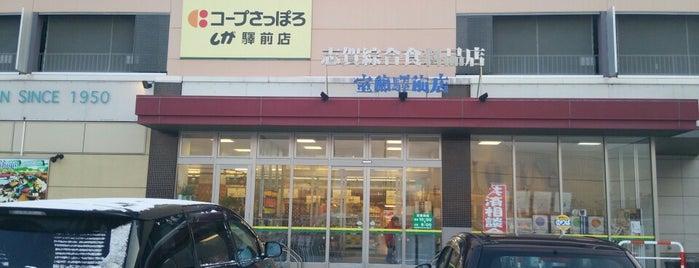 コープさっぽろ しが驛前店 is one of スーパーマーケット(コープさっぽろ系).