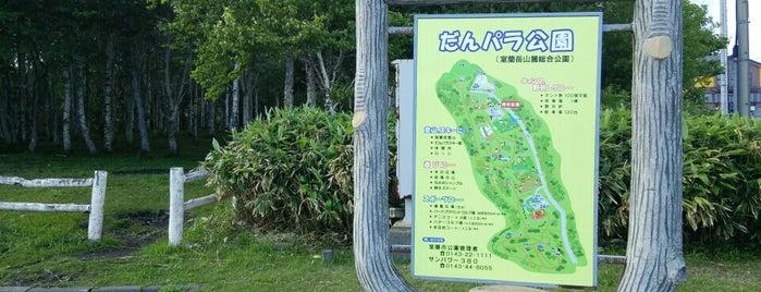 だんパラ公園(室蘭岳山麓総合公園) is one of 地元観光案内.