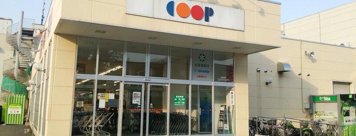 コープさっぽろ 藤野店 is one of スーパーマーケット(コープさっぽろ系).