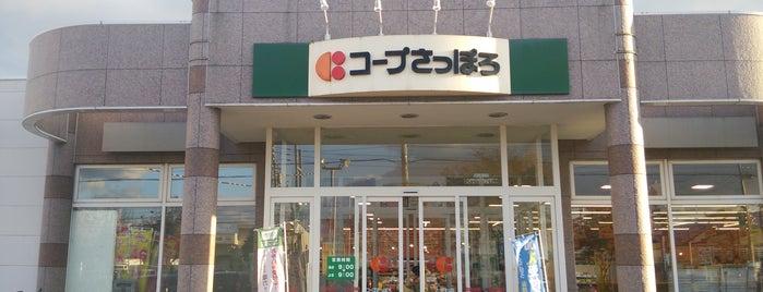 コープさっぽろ ときわ店 is one of スーパーマーケット(コープさっぽろ系).