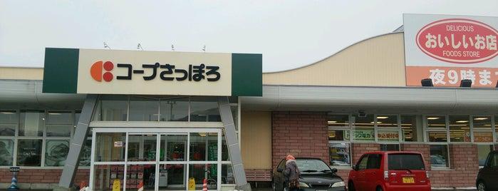 コープさっぽろ のぼりべつ桜木店 is one of スーパーマーケット(コープさっぽろ系).