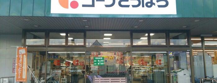 コープさっぽろ のぼりべつ東店 is one of スーパーマーケット(コープさっぽろ系).