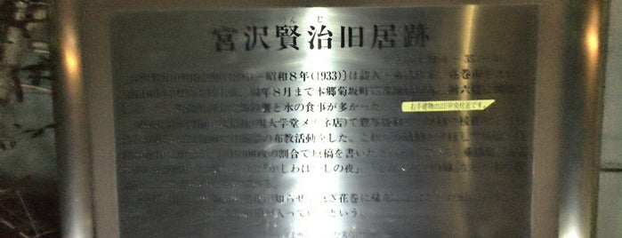 宮沢賢治旧居跡 is one of ☆.