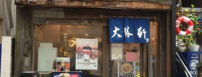 南池袋 大勝軒 is one of ラーメン(東京都内周辺).