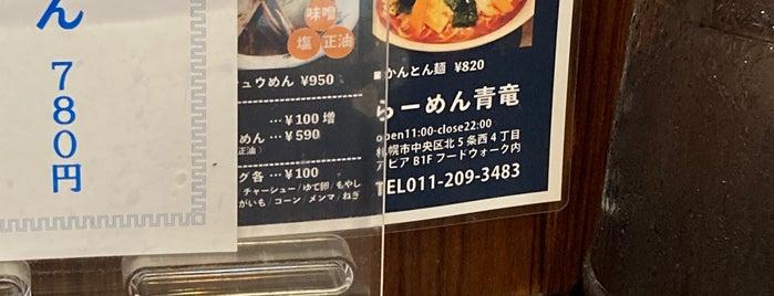 らーめん 青竜 is one of Sapporo.