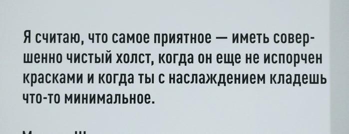 Музей русского импрессионизма is one of Eventually.