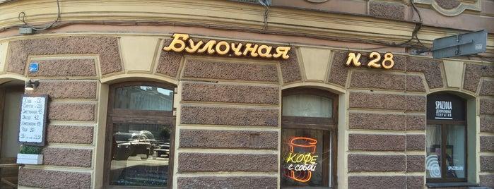 Булочная Ф. Вольчека is one of Кафе Питера.