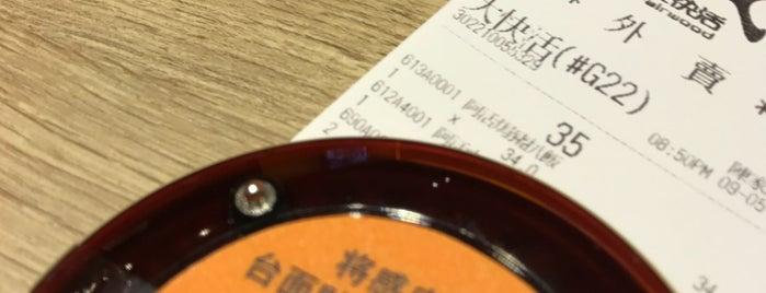 Fair wood | 大快活 is one of Mon Carnet de bord.