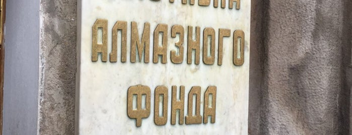 Алмазный фонд is one of moscow museums.