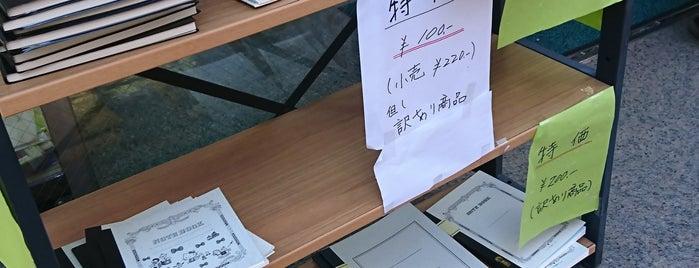 Tsubame Note is one of Oshiage - Asakusa.