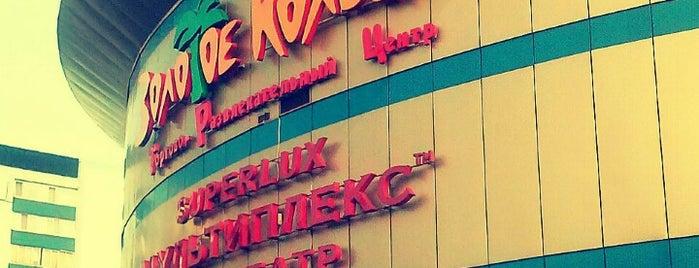 ТРЦ «Золотое кольцо» is one of The best Malls.