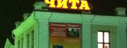 Ж/Д вокзал Чита-2|Chita-II Railway Station is one of Транссибирская магистраль.
