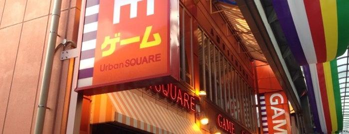 フェドラP&D アーバンスクエア大須店 is one of 遠く.
