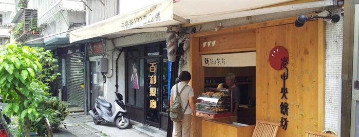 老中央燒餅 is one of 住新店 Xindian Living.