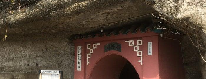 好好洞 赤トンネル is one of ☆.