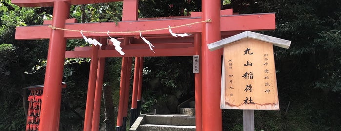 丸山稲荷社 is one of 神奈川県鎌倉市の神社.