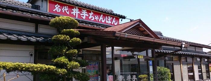 井手ちゃんぽん is one of リピ確定.