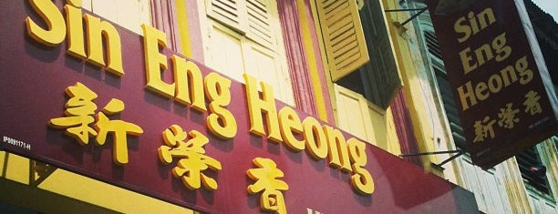 Sin Eng Heong (新荣香) is one of Ipoh Food.