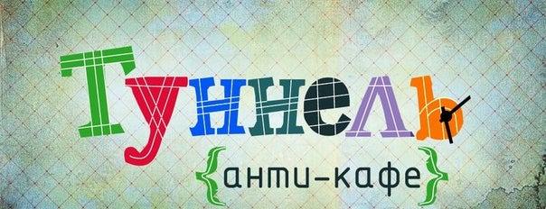 "Антикафе "" Туннель"" is one of 4eat."
