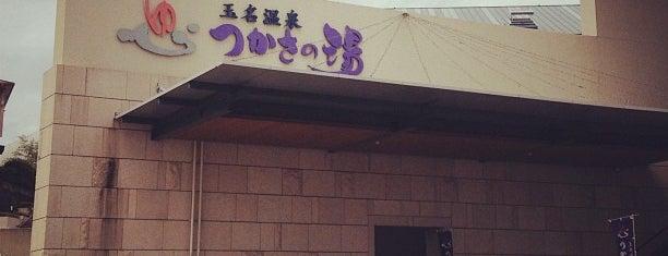 玉名温泉 つかさの湯 is one of 温泉.