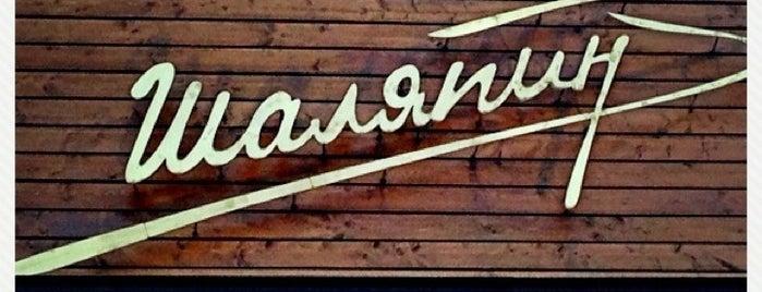 Шаляпин is one of ресторации.