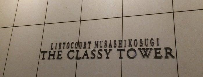リエトコート武蔵小杉 ザ・クラッシィタワー is one of 高層ビル@首都圏.