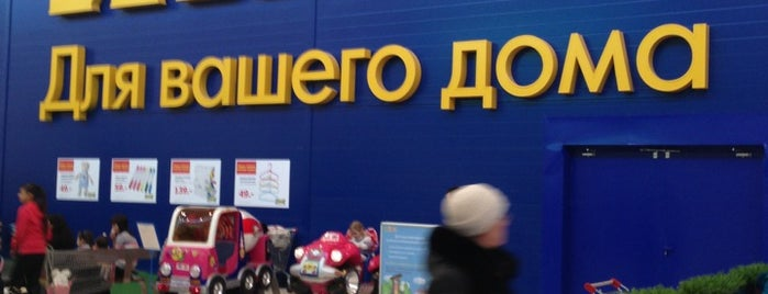 IKEA is one of Places I've been in Omsk.