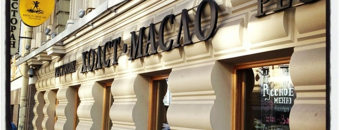 Холст Масло is one of Рестораны Спб.