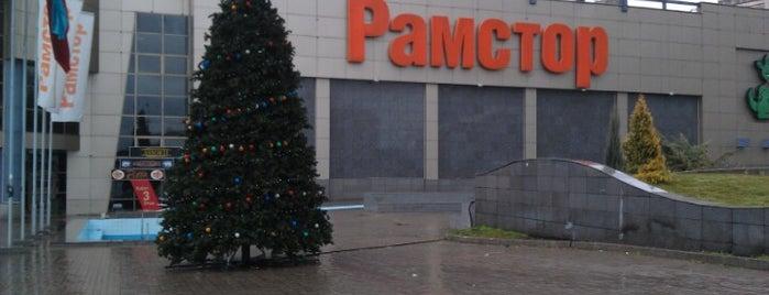 Рамстор is one of Магазины.